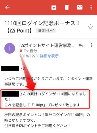 i2iポイントの「無料コンテンツ」ログイン記念ボーナス