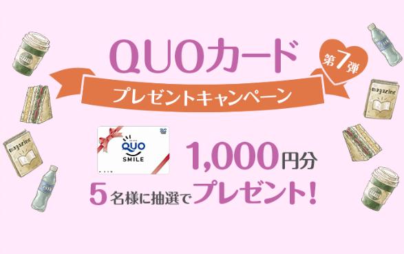 フジテレビ「たまる!」のプレゼントキャンペーン