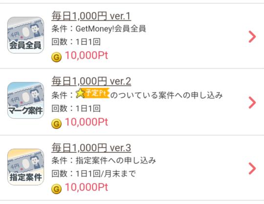 ゲットマネーの無料コンテンツ「毎日1,000円」