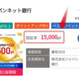 i2iポイントの「ジャパンネット銀行 口座開設」の広告