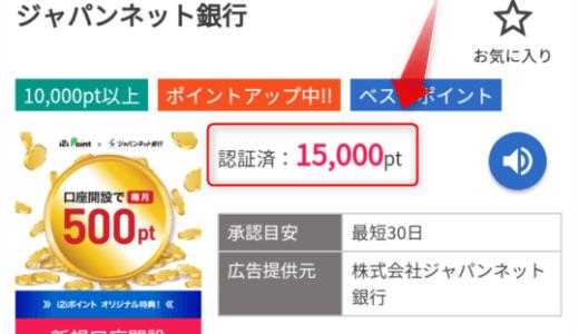 ジャパンネット銀行口座開設の比較!どのポイントサイト経由がお得?過去最高額は?
