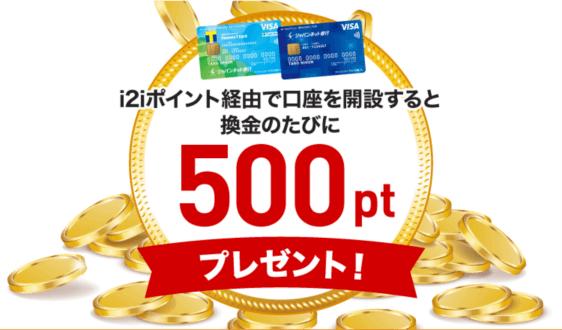 i2iポイント経由でジャパンネット銀行の口座を開設すると換金の度に50円還元