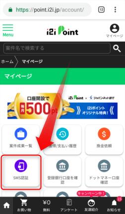 i2iポイントのSMS認証(電話番号認証)