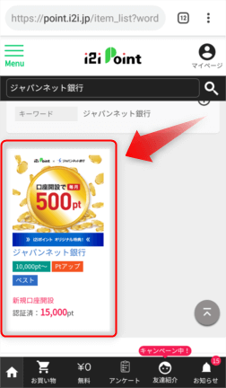 i2iポイントで「ジャパンネット銀行 口座開設」の広告を利用する方法・手順