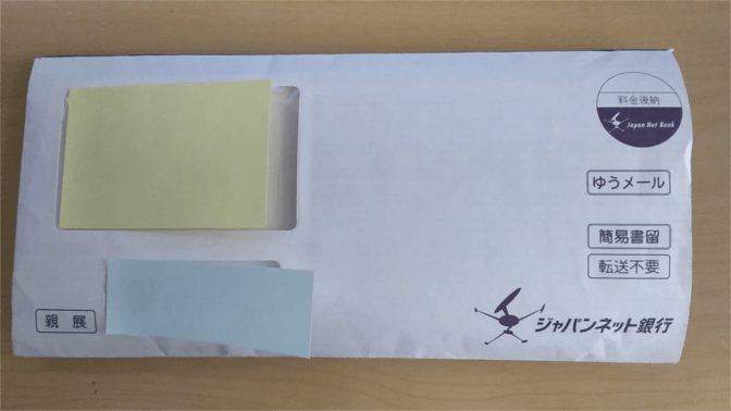 ジャパンネット銀行へ口座開設申し込みをすると送られてくる封筒