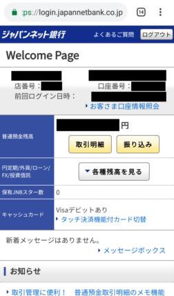 ジャパンネット銀行へのログイン
