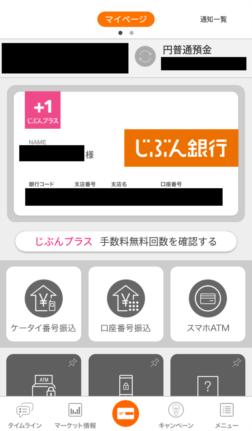 スマホアプリでじぶん銀行へログインした画面