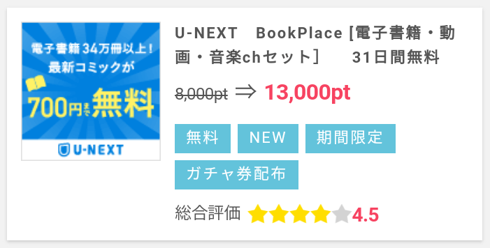 保証制度の対象広告外広告の例(U-NEXT BookPlace)