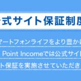 ポイントサイトの「スマホ公式サイト保証制度」