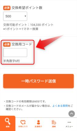 ライフメディアのポイント交換(SMSで届く交換用コードの入力)