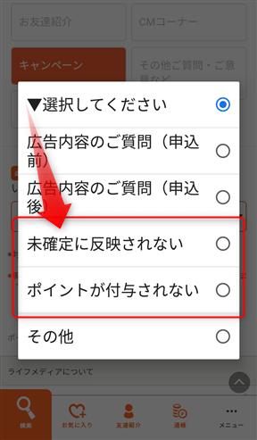 ポイントが付かないときに問い合わせフォームで選択する項目