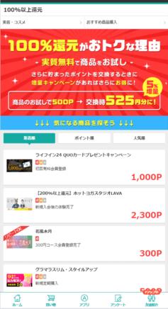 ポイントサイトの広告「100%ポイント還元」