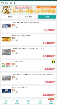 ポイントサイトの広告「クレジットカード発行」