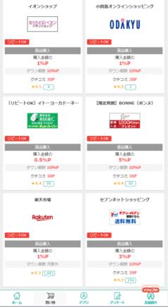 ポイントサイトの広告「ショッピング」