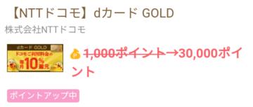 ちょびリッチの「dカード GOLD」のポイント還元額