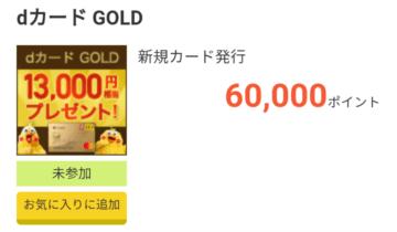 colleeeの「dカード GOLD」のポイント還元額