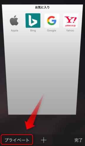 iOS(iPhone)のSafariでプライベートブラウズをする方法