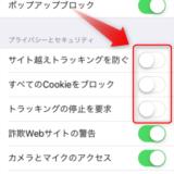 iOSでCookieを削除する方法・手順