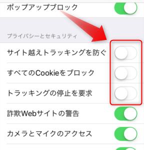 ポイントがつかない!を絶対回避!iPhoneのITP設定とCookie削除の方法