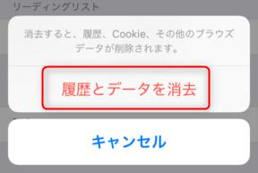iPhone(iOS)でCookieを削除する方法・手順