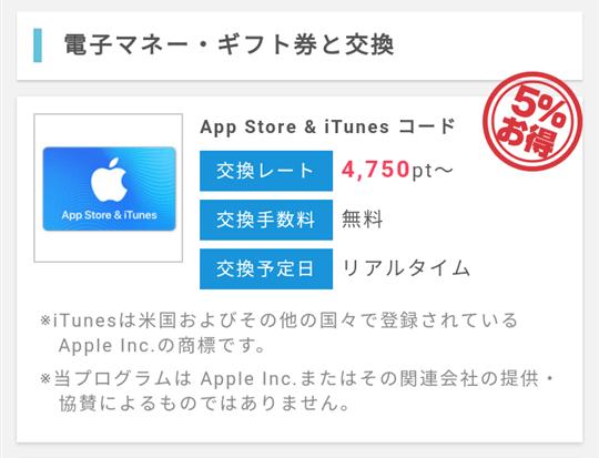 ポイントインカムのApp Store&iTunesコードは常に5%割引