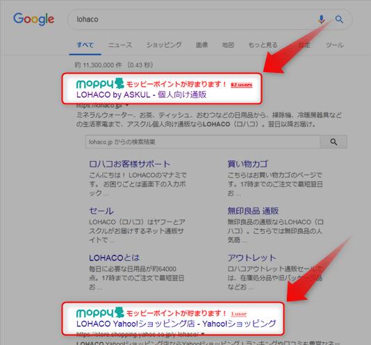 モッピーツールバーはGoogleの検索結果にポイント還元の有無が記載される