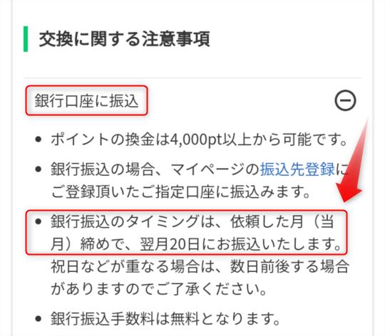 i2iポイントの銀行振込は「月末締め、翌月20日振込」