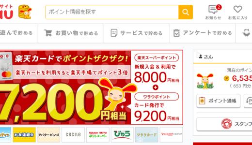 【特典800円】ワラウ(warau)の評判・評価と稼ぎ方!