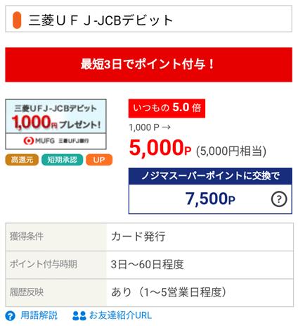 ライフメディアの「三菱UFJ-JCBデビットカード」の広告