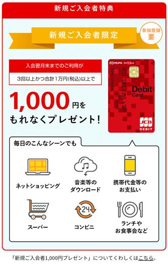 三菱UFJ銀行 JCBデビットカードの新規ご入会特典(1,000円)