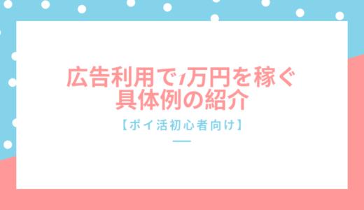 【ポイ活初心者向け】広告利用で1万円を稼ぐ具体例の紹介