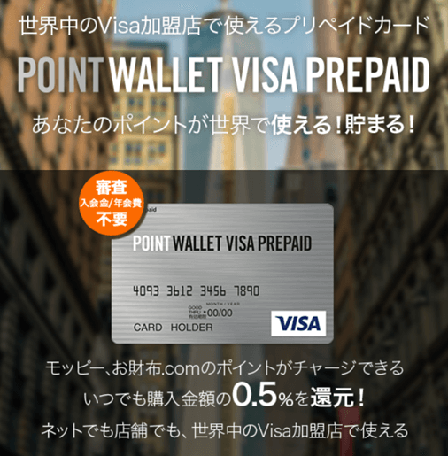 POINT WALLET VISA PREPAID