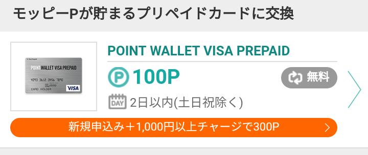 モッピーのポイントをPOINT WALLET VISA PREPAIDにチャージする