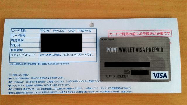 自宅に届いた「POINT WALLET VISA PREPAID」