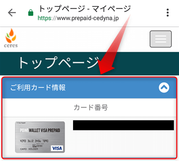 「POINT WALLET VISA PREPAID」のアクティベート