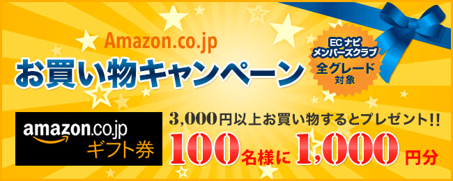 ECナビ経由のAmazon購入でアマゾンギフト券1,000円分が当たる