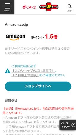 dカードポイントUPモール経由でAmazonのポイント還元率1.5倍