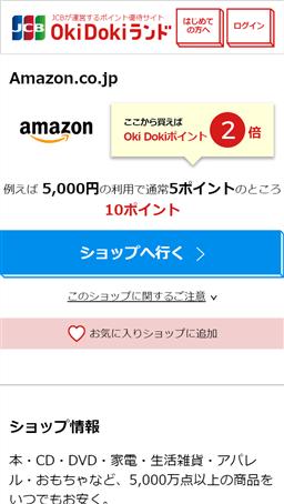 OkiDokiランド経由のAmazonは還元率0.6%