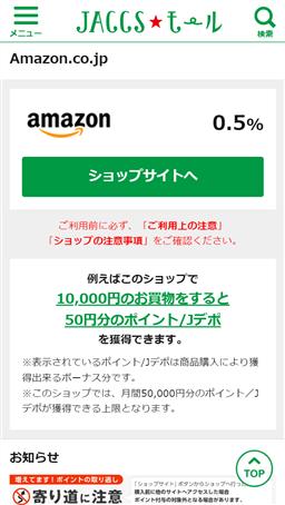JACCS(ジャックス)モール経由のAmazonは還元率0.5%