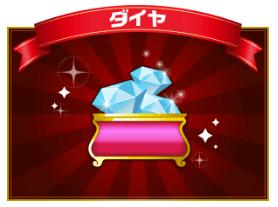 モッピーカジノ(ビンゴ)のダイヤ