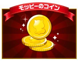モッピーカジノ(ビンゴ)の「モッピーのコイン」