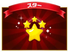 モッピーカジノ(ビンゴ)の「スター」