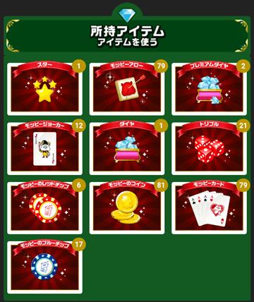モッピーカジノ(ビンゴ)の所持アイテム