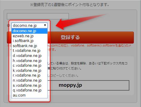 モッピーの会員種別の変更フォームに登録できるキャリアメールアドレスの種類