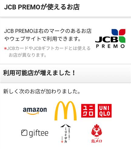 JCBプレモデジタルを使えるお店の例