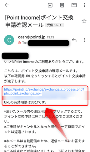 ポイントインカムから届く「ポイント交換申請確認メール」