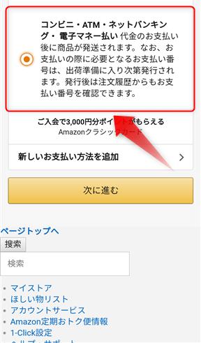Amazonの「コンビニ・ATM・ネットバンキング・電子マネー払い」