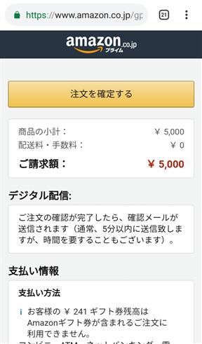 Amazonで注文を確定する