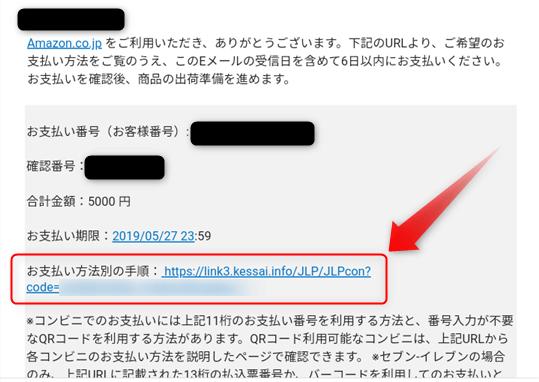 Amazonから届くメール「お支払い番号のお知らせ」