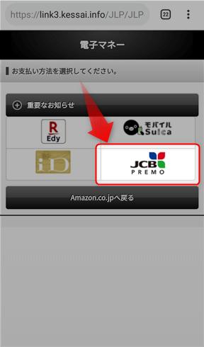 AmazonでJCBプレモデジタルを使う方法